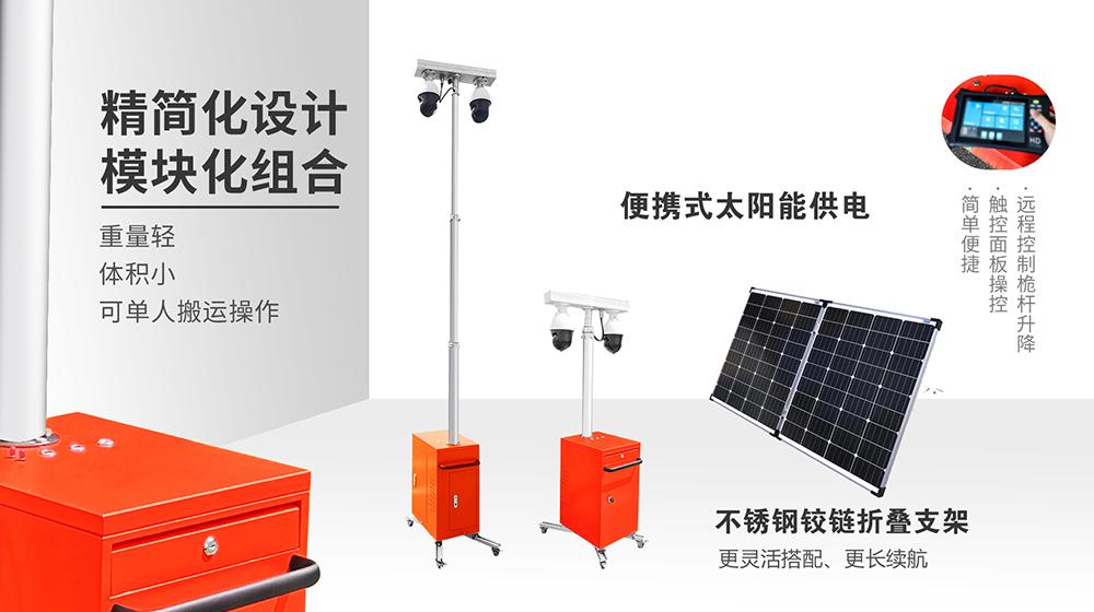 便携式太阳能移动取证系统